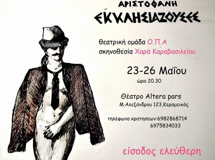 Η αφίσα της θεατρικής παράστασης 'Εκκλησιάζουσες του Αριστοφάνη'