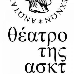 ασκτ-θεατρο-λογκο