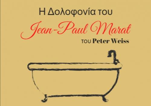 Η αφίσα της παράστασης 'Η Δολοφονία του Jean-Paul Marat'