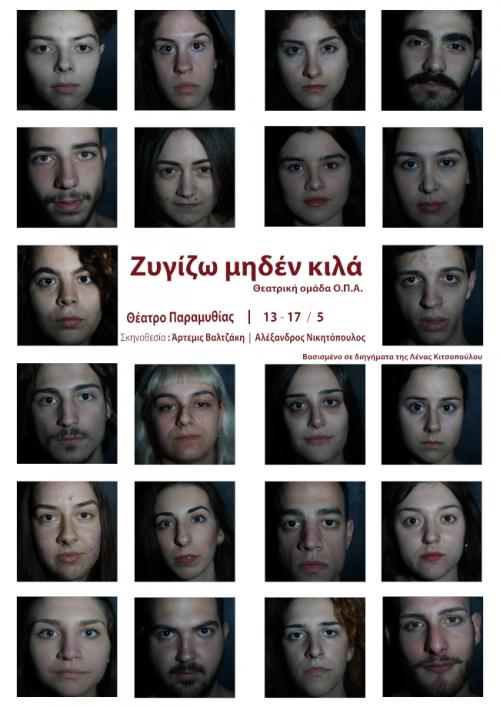 Η αφίσα της παράστασης 'Ζυγίζω Μηδέν Κιλά'